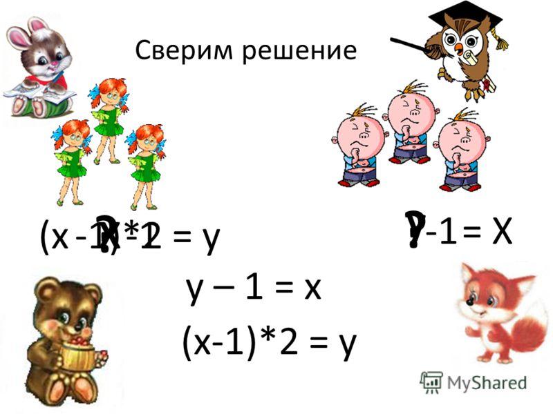 ? ? X y = X y – 1 = x (x-1)*2 = y (x -1)*2 = y Сверим решение