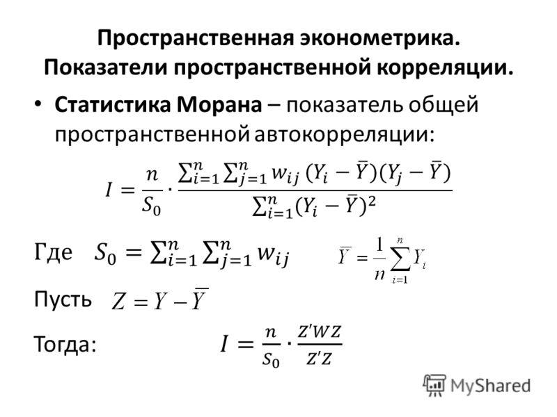 Пространственная эконометрика. Показатели пространственной корреляции.