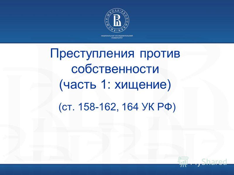 Преступления против собственности (часть 1: хищение) (ст. 158-162, 164 УК РФ)