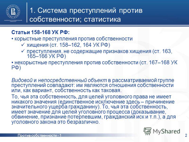 спроси части 2 статьи 158 ук рф кража все