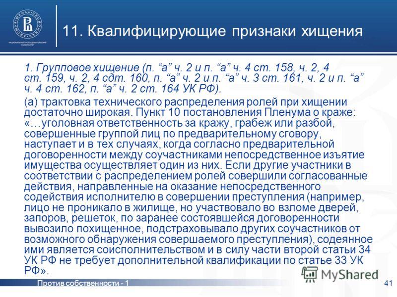 статья 158: