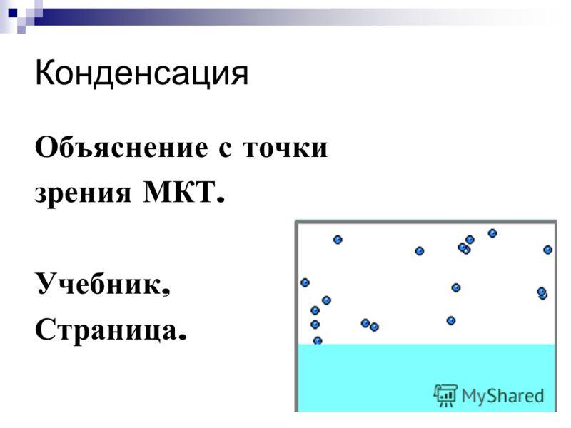 Конденсация Объяснение с точки зрения МКТ. Учебник, Страница.