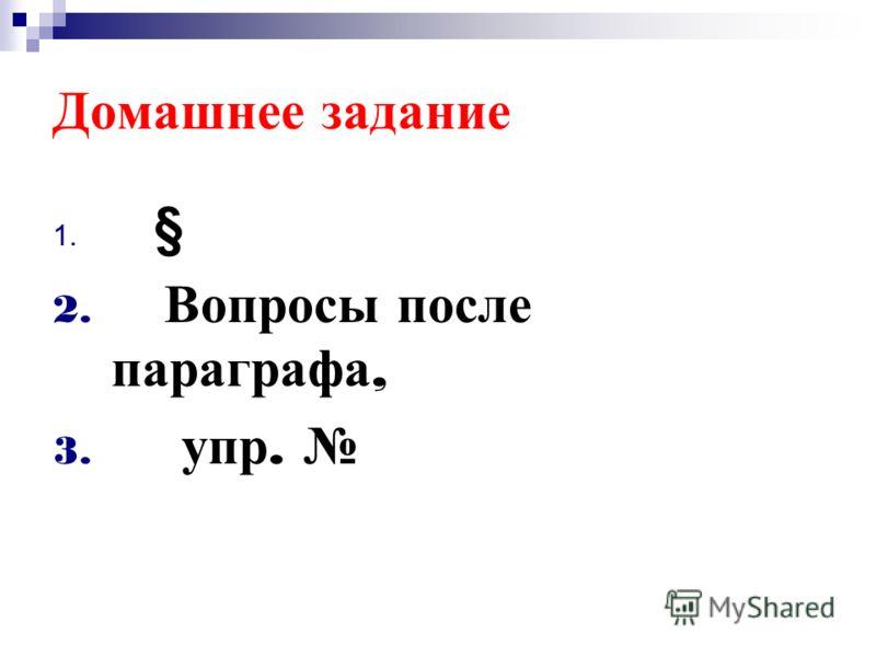 Домашнее задание 1. § 2. Вопросы после параграфа, 3. упр.