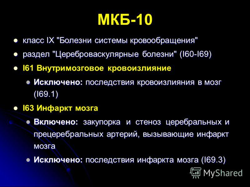 МКБ-10 класс IX