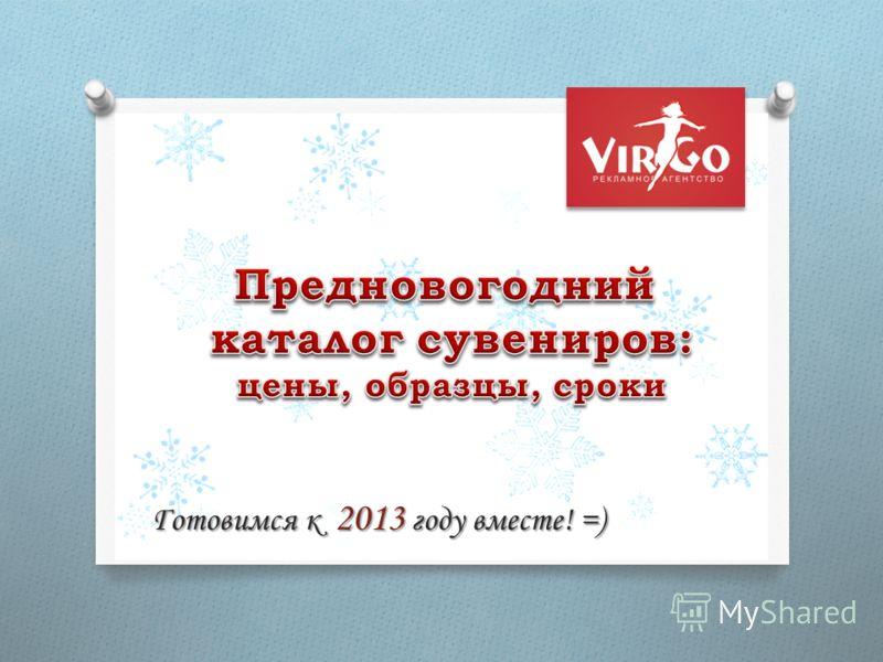 Готовимся к 2013 году вместе! =)
