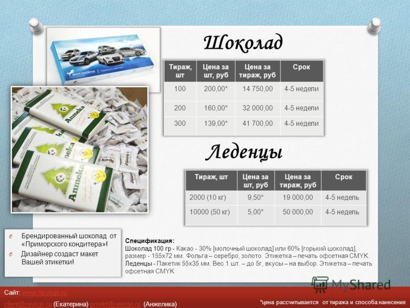 Леденцы O Брендированный шоколад от « Приморского кондитера »! O Дизайнер создаст макет Вашей этикетки ! *цена рассчитывается от тиража и способа нанесения Сайт: www.ra-virgo.ruwww.ra-virgo.ru client@ravirgo.ruclient@ravirgo.ru (Екатерина) proekt@rav