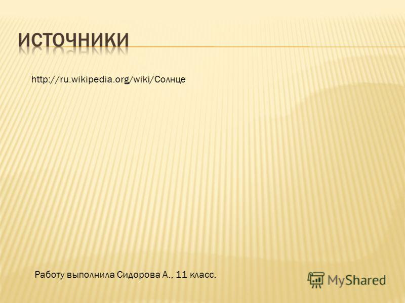 http://ru.wikipedia.org/wiki/Солнце Работу выполнила Сидорова А., 11 класс.