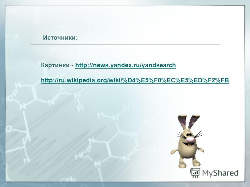 Картинки - http://news.yandex.ru/yandsearchhttp://news.yandex.ru/yandsearch http://ru.wikipedia.org/wiki/%D4%E5%F0%EC%E5%ED%F2%FB Источники: