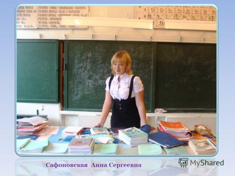 Сафоновская Анна Сергеевна