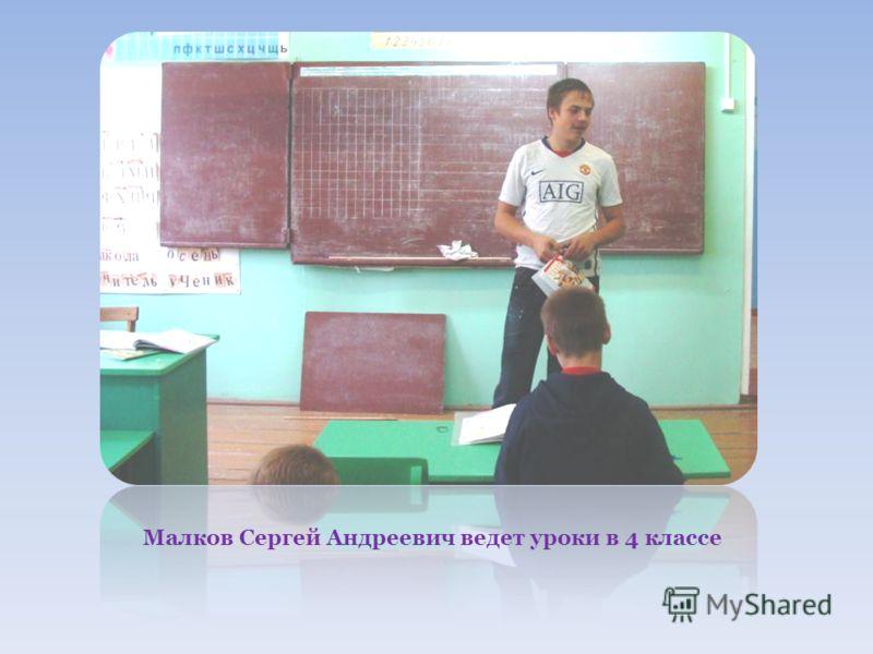 Малков Сергей Андреевич ведет уроки в 4 классе