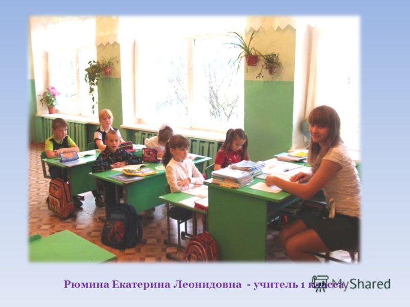 Рюмина Екатерина Леонидовна - учитель 1 класса