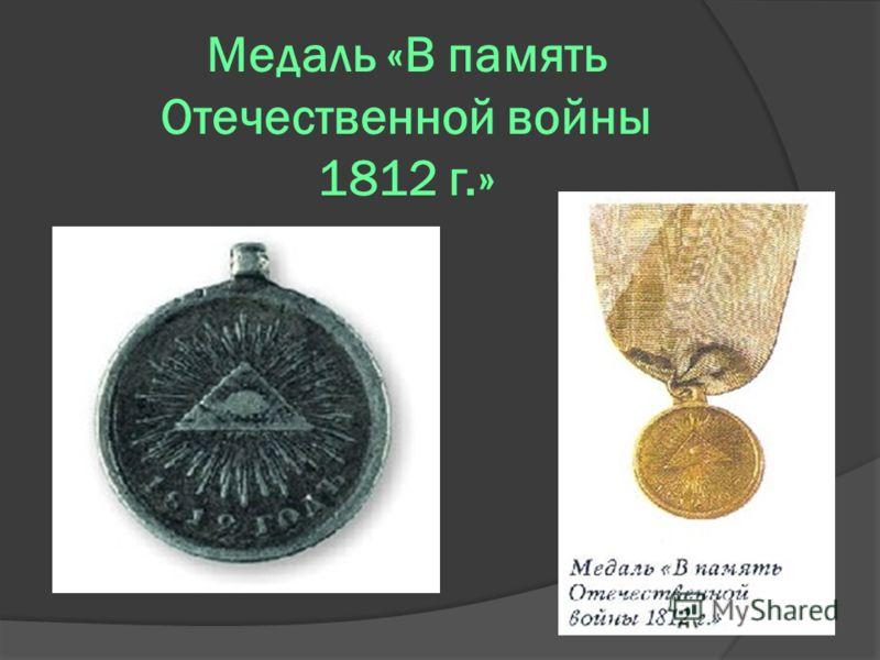 Медаль «В память Отечественной войны 1812 г.»