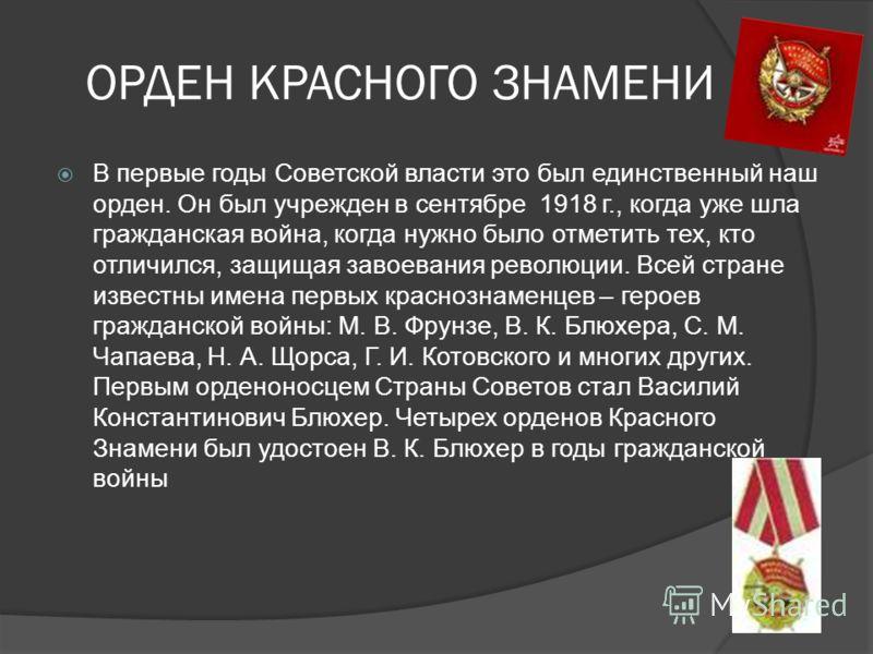 В первые годы Советской власти это был единственный наш орден. Он был учрежден в сентябре 1918 г., когда уже шла гражданская война, когда нужно было отметить тех, кто отличился, защищая завоевания революции. Всей стране известны имена первых краснозн