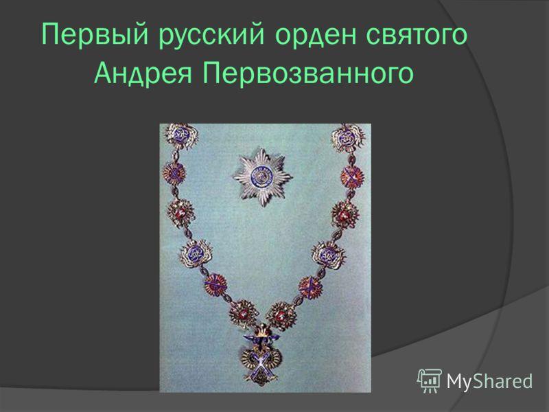Первый русский орден святого Андрея Первозванного