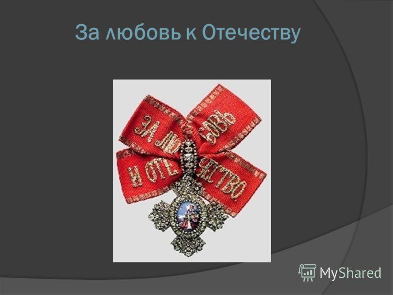 За любовь к Отечеству