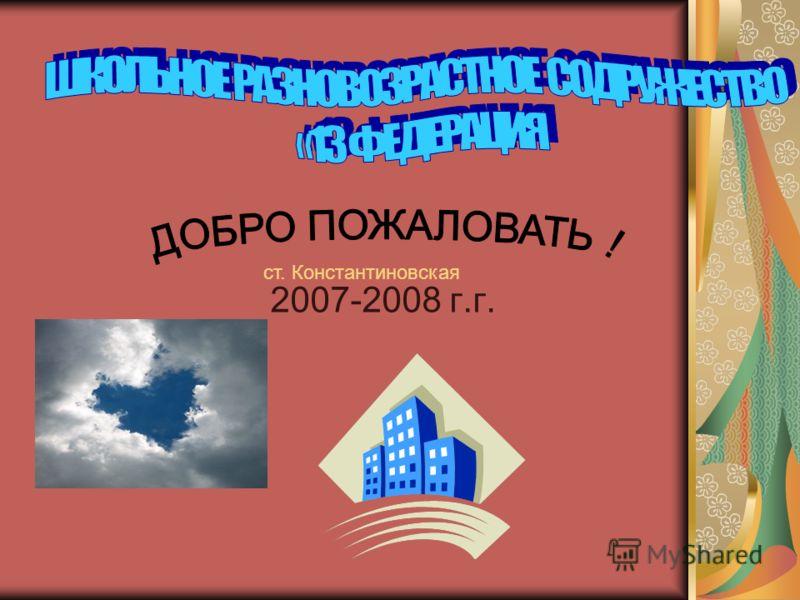 2007-2008 г.г. ст. Константиновская