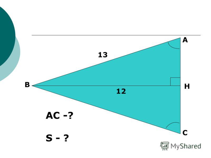 A B C H 13 12 AC -? S - ?