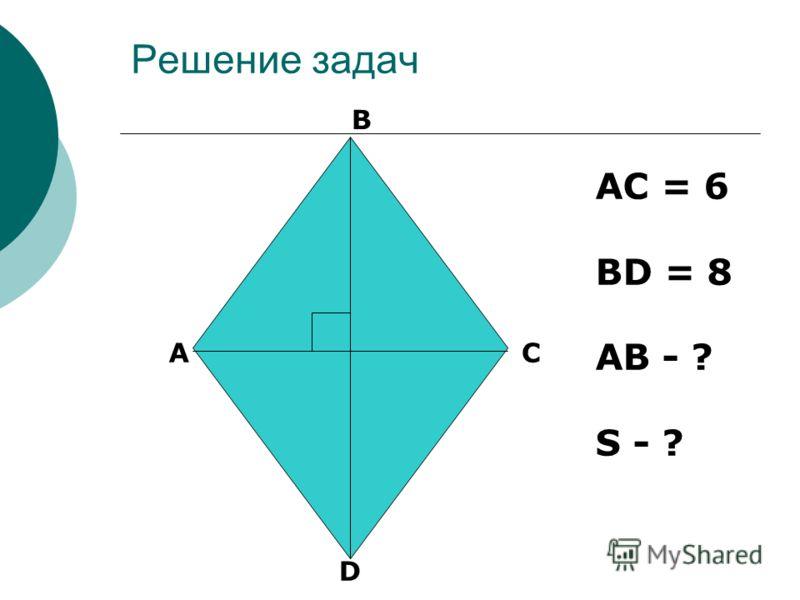 Решение задач A B C D AC = 6 BD = 8 AB - ? S - ?
