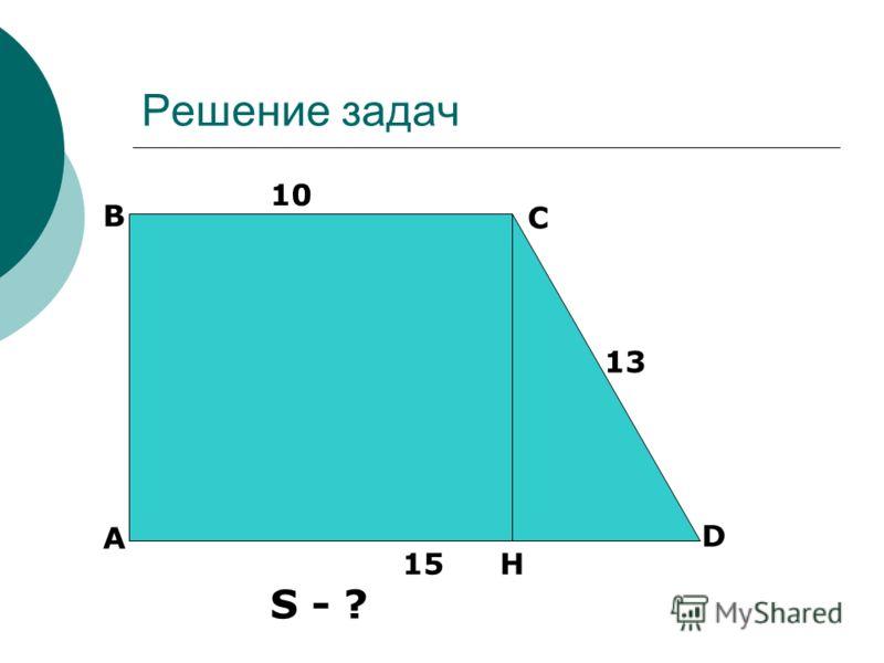 Решение задач A B C D H 10 15 13 S - ?