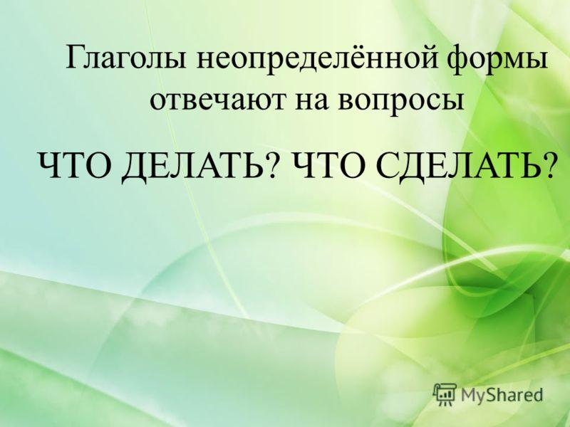 ГЛАГОЛЫ НЕОПРЕДЕЛЁННОЙ ФОРМЫ