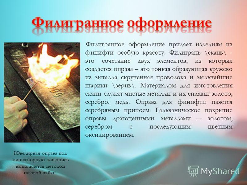 Обжиг живописи эмалевых пластин в муфельной печи происходит при температуре 800 °С.