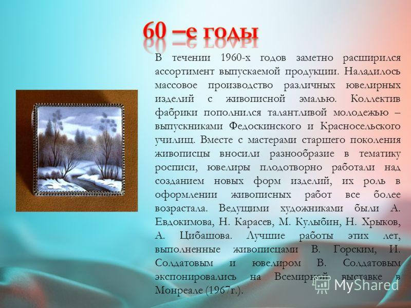 Советский период жизни России сформировал новую идеологию, иные формы выражения в искусстве. Артельная мастерская переросла в народный художественный промысел ''Ростовская финифть'', как и многие другие промыслы, сумела преодолеть великие трудности,