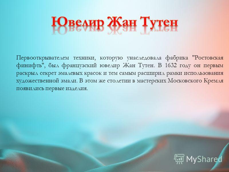 Финифтью на Руси называют художественную эмаль. Единого мнения относительно происхождения слова ''Финифть'' не существует. Одни учёные считают, что оно происходит от греческого фингитис, что означает ''светлый, блестящий камень'', другие же полагают,