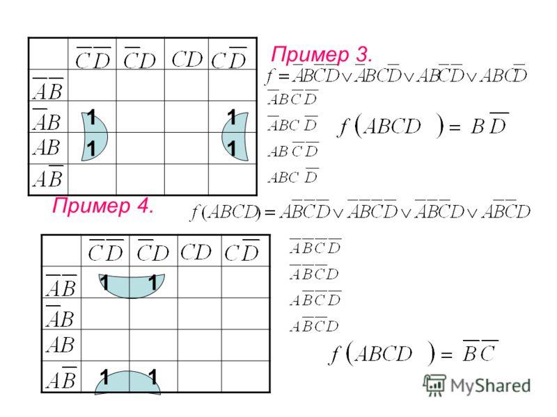 Пример 3. Пример 4. 11 11 11 11