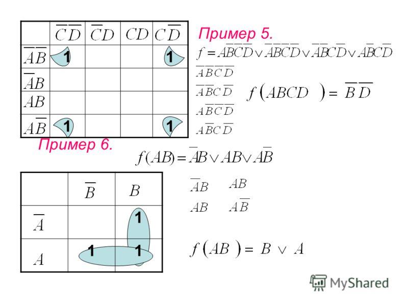 Пример 5. Пример 6. 11 11 1 11