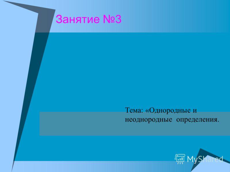 Занятие 3 Тема: «Однородные и неоднородные определения.