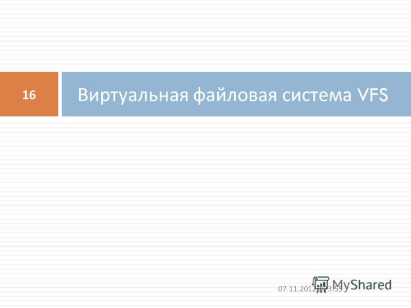 Виртуальная файловая система VFS 07.11.2012 0:25:31 16