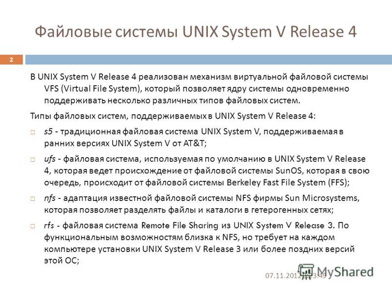 Файловые системы UNIX System V Release 4 В UNIX System V Release 4 реализован механизм виртуальной файловой системы VFS (Virtual File System), который позволяет ядру системы одновременно поддерживать несколько различных типов файловых систем. Типы фа