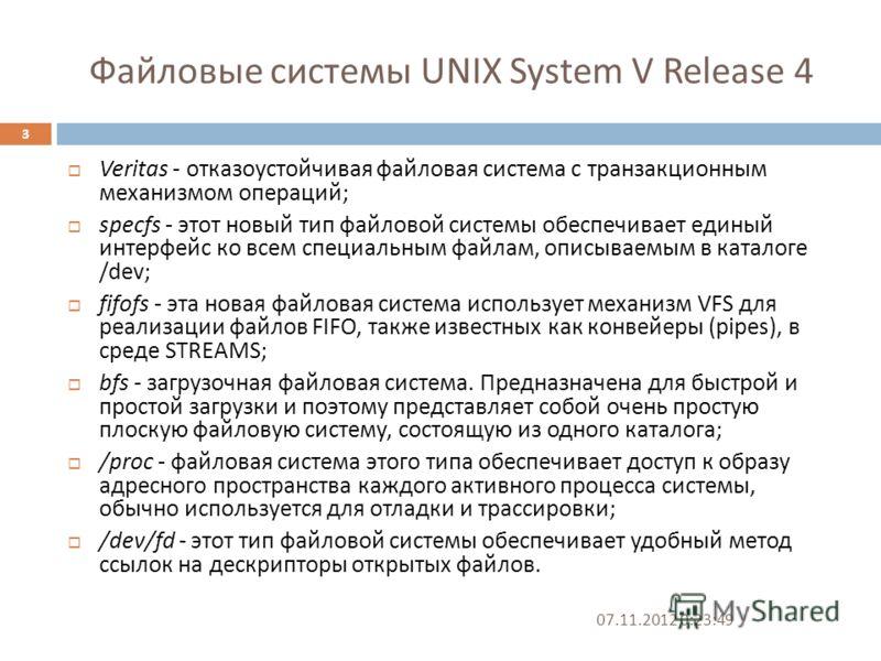 Файловые системы UNIX System V Release 4 Veritas - отказоустойчивая файловая система с транзакционным механизмом операций ; specfs - этот новый тип файловой системы обеспечивает единый интерфейс ко всем специальным файлам, описываемым в каталоге /dev