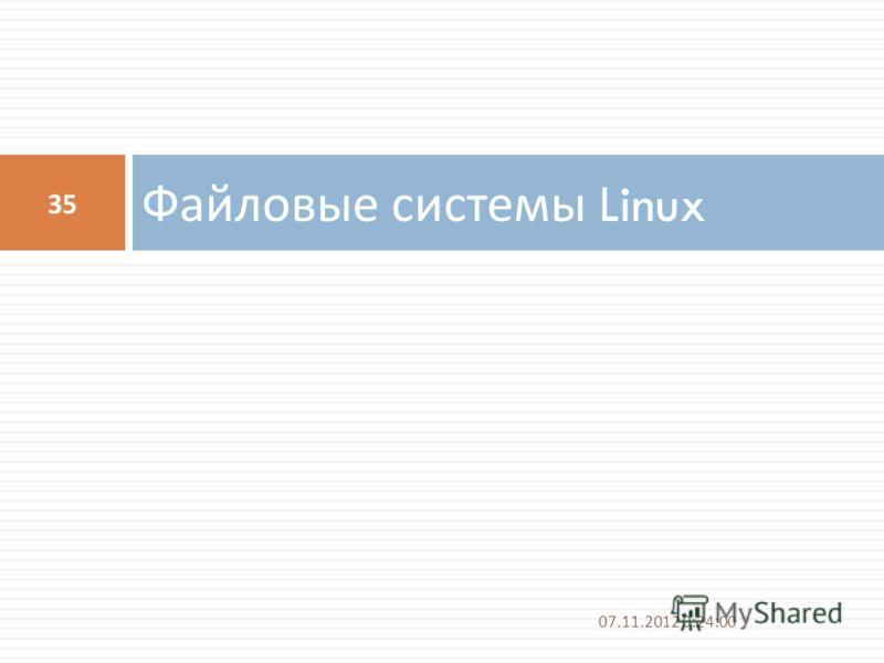 Файловые системы Linux 07.11.2012 0:25:31 35