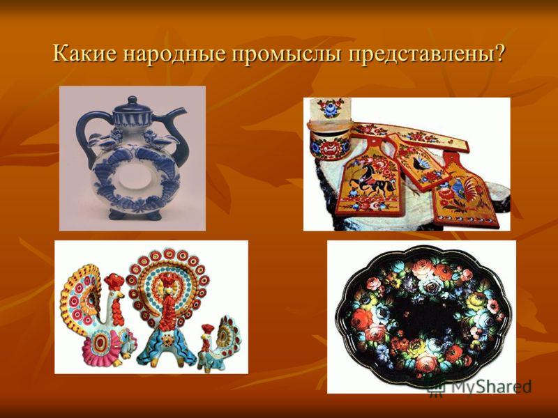... изобразительного искусства, народные: www.myshared.ru/slide/224716