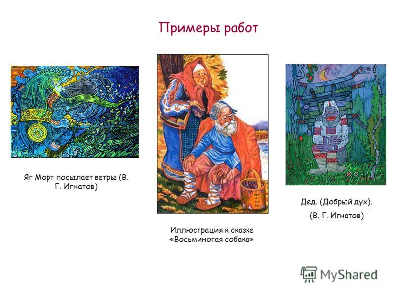 Примеры работ Иллюстрация к сказке «Восьминогая собака» Яг Морт посылает ветры (В. Г. Игнатов) Дед. (Добрый дух). (В. Г. Игнатов)
