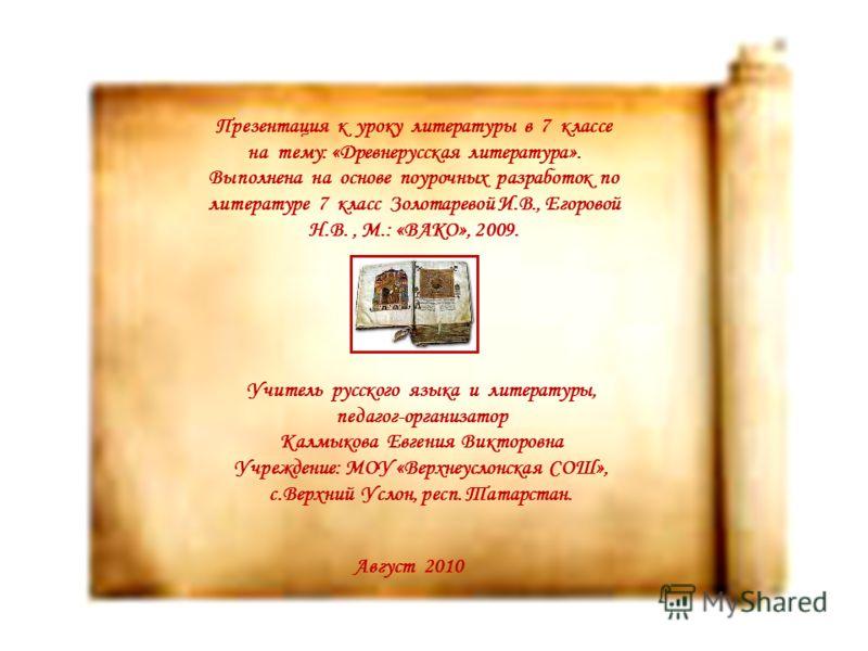 Скачать поурочные разработки по литературе 7 класс золотарёва и.в