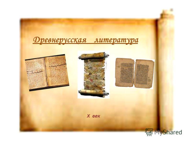 Древнерусская литература Х век