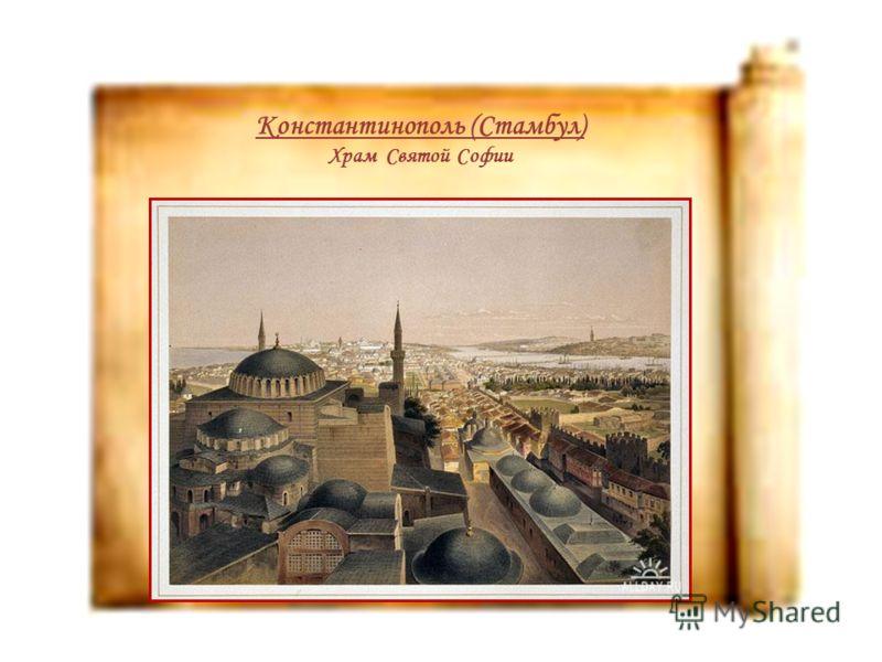 Константинополь (Стамбул) Храм Святой Софии
