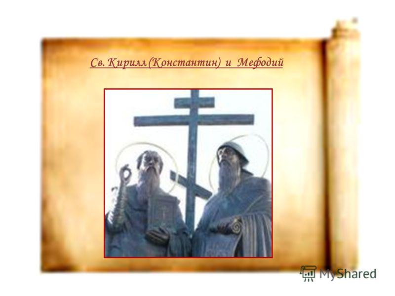 Св. Кирилл (Константин) и Мефодий
