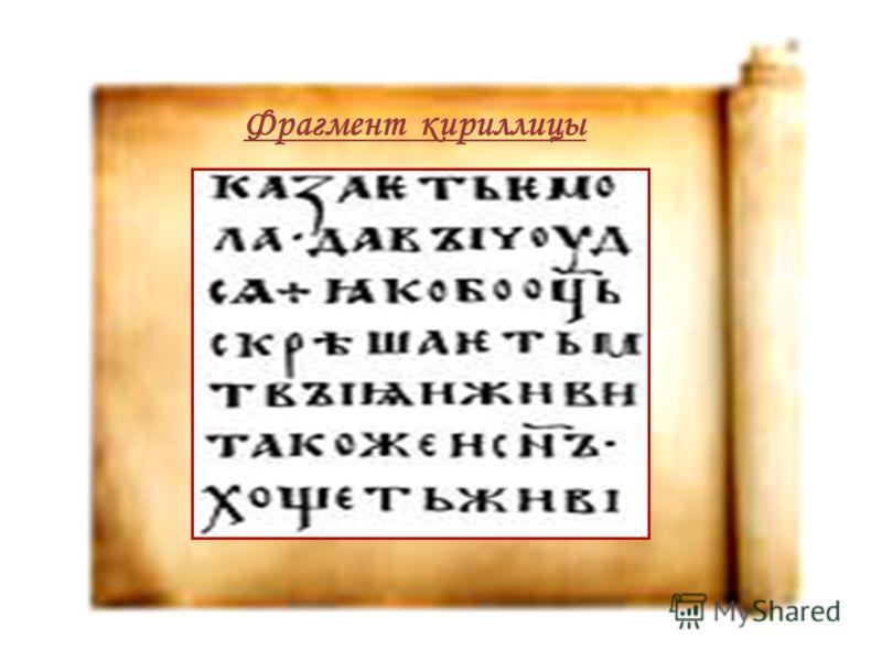 Фрагмент кириллицы