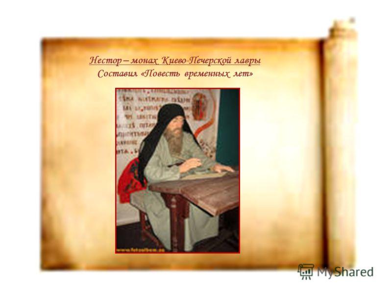 Нестор – монах Киево-Печерской лавры Составил «Повесть временных лет»
