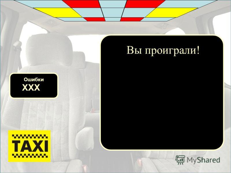 Question 1: Вы проиграли! XXX Ошибки