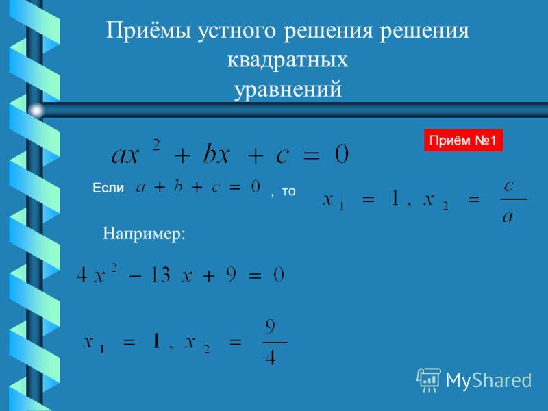 Приёмы устного решения решения квадратных уравнений, то Например: Если Приём 1