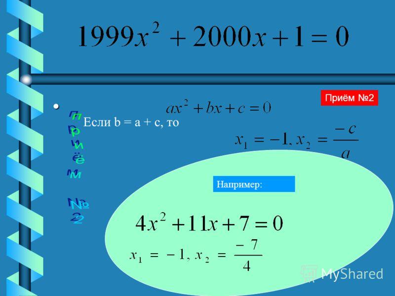 Если b = a + c, то Приём 2 Например: