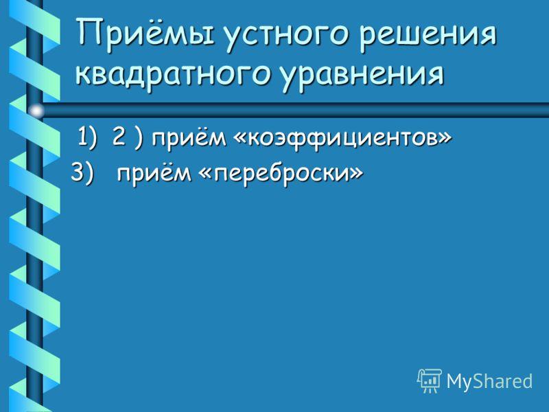 Приёмы устного решения квадратного уравнения 1) 2 ) приём «коэффициентов» 1) 2 ) приём «коэффициентов» 3) приём «переброски»