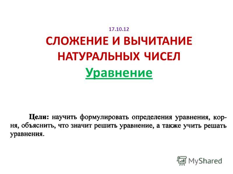 17.10.12 СЛОЖЕНИЕ И ВЫЧИТАНИЕ НАТУРАЛЬНЫХ ЧИСЕЛ Уравнение