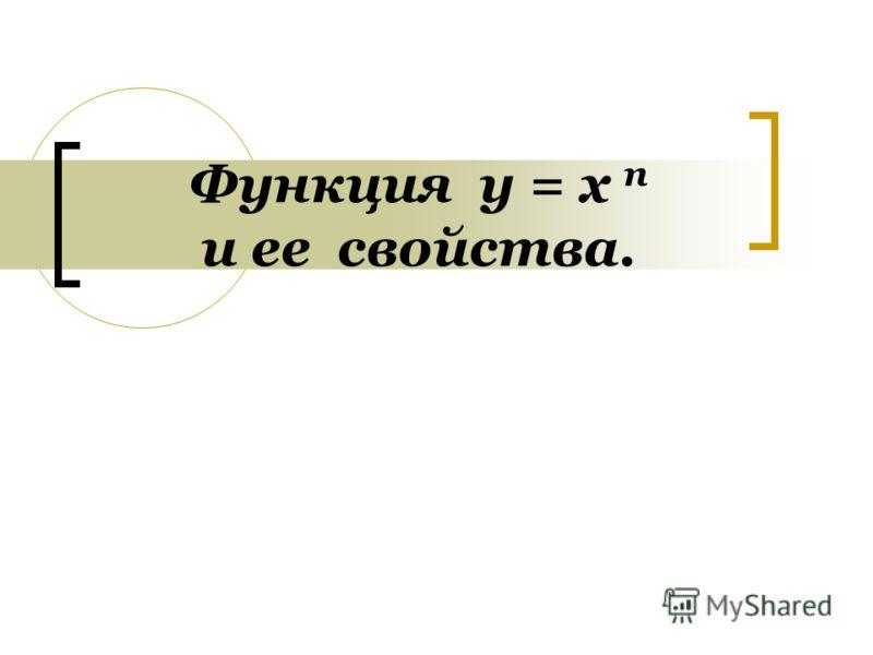 Функция у = х п и ее свойства.