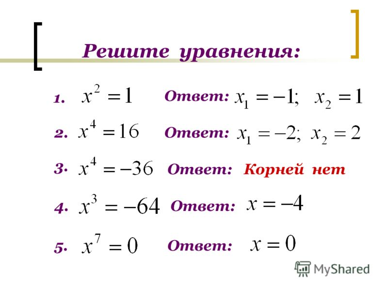 Решите уравнения: 1. 2. 3. 4. 5. Ответ: Корней нет