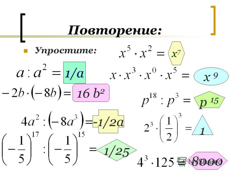 Повторение: Упростите: х7х7 1/а х 9 16 b 2 р 15 -1/2а 1 1/25 8000